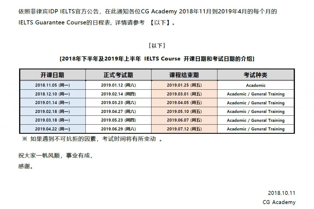 2018年下半年 及 2019年上半年 CG IELTS Guarantee Course 开课日期和考试日期介绍