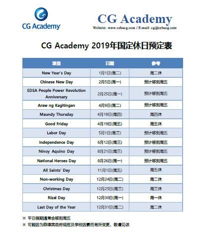 CG Academy 2019年国家定休日预定事